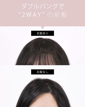 2way前髪