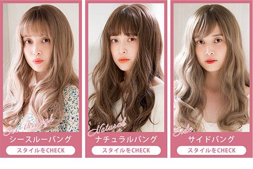 3タイプの前髪