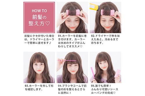 前髪の整え方