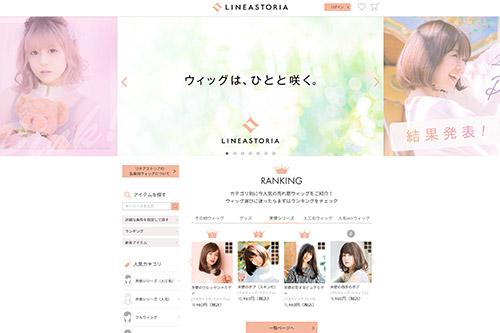 LINEASTORIA公式サイト